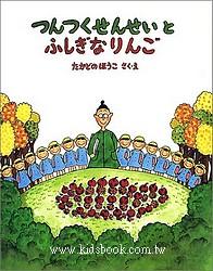 莊敬老師繪本4:莊敬老師與神奇蘋果