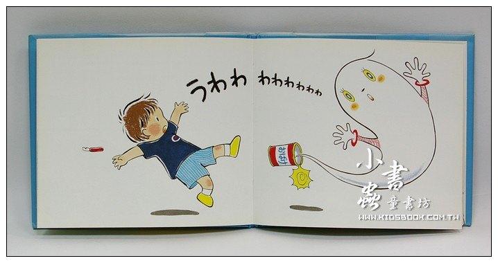 內頁放大:幽靈罐頭1(日文版,附中文翻譯)樣書出清(現貨數量:1)