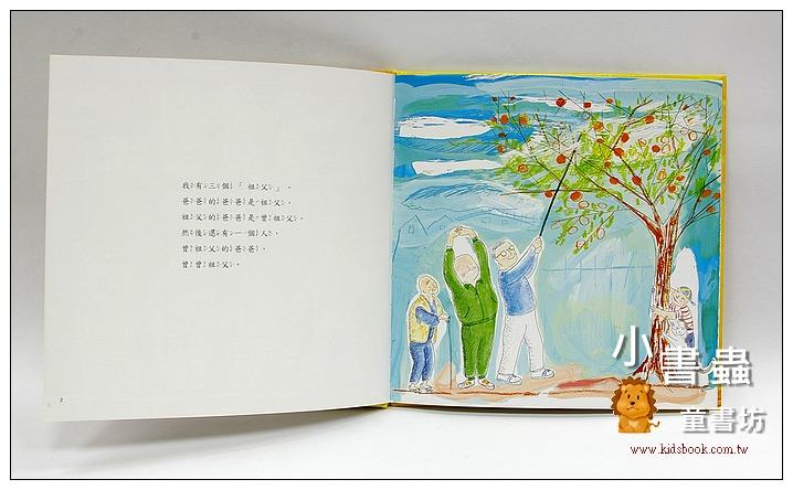內頁放大:生命教育繪本2-2:曾曾祖父106歲 (85折)
