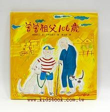 生命教育繪本2-2:曾曾祖父106歲 (85折)