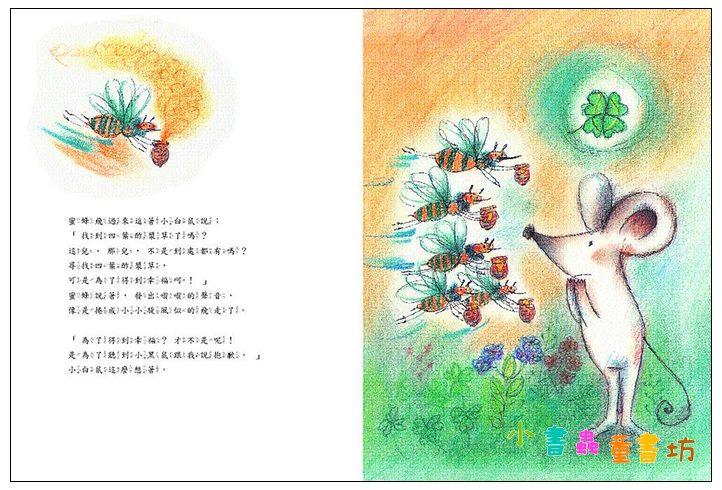 內頁放大:帶來幸福的酢漿草(85折) <親近植物繪本>
