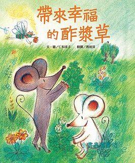 帶來幸福的酢漿草(85折) <親近植物繪本>