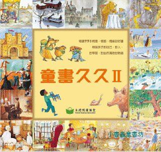 童書久久Ⅱ(79折)