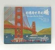好想看世界的橋