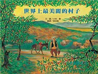 美麗的村子繪本1:世界上最美麗的村子(85折)
