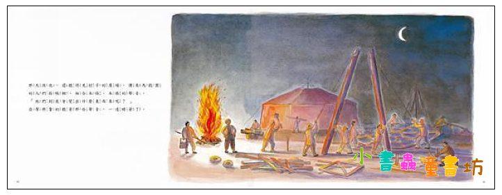 內頁放大:美麗的村子繪本3:馬戲團來到我的村子(小林豊愛與關懷繪本)