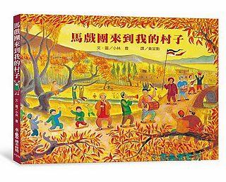 美麗的村子繪本3:馬戲團來到我的村子(小林豊愛與關懷繪本)