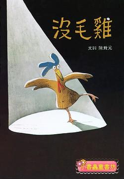 沒毛雞 (掃碼聽中英文故事 )(79折)