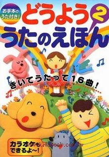 「日文兒歌」音效遊戲書: 第二輯(小狗警察)(日文版,附中文翻譯)