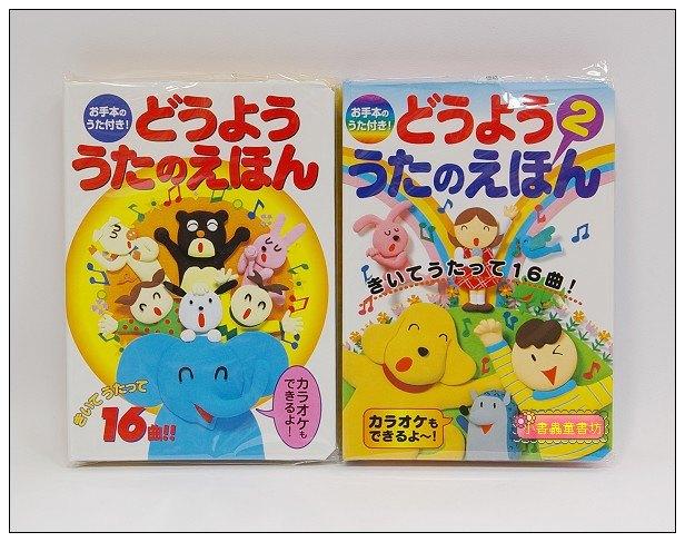 內頁放大:「日文兒歌」音效遊戲書:日文二合一