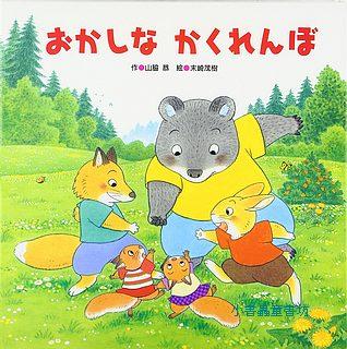 好朋友快樂繪本3-有趣的躲貓貓(日文版,附中文翻譯)樣書出清(現貨數量:1)