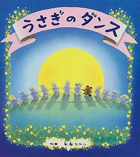 小狸貓友情繪本1:跟兔子跳舞(日文版,附中文翻譯)