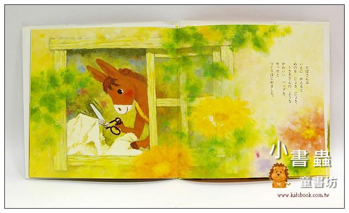內頁放大:分享幸福繪本─驢子的可愛包包(日文版,附中文翻譯)