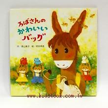 分享幸福繪本─驢子的可愛包包(日文版,附中文翻譯)