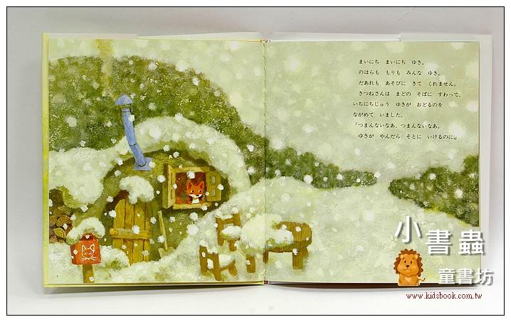 內頁放大:分享幸福繪本─森林裡的小燈火(日文) (附中文翻譯)