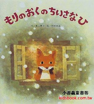 分享幸福繪本─森林裡的小燈火(日文) (附中文翻譯)