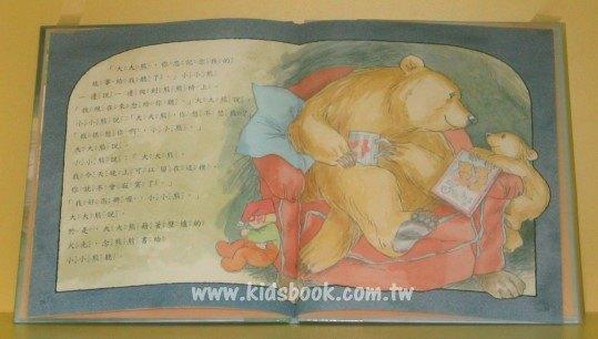 內頁放大:寶寶乖乖睡繪本1:好好睡吧,小小熊!(絕版書)書+CD