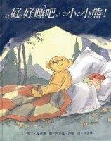 寶寶乖乖睡繪本1:好好睡吧,小小熊!(絕版書)書+CD