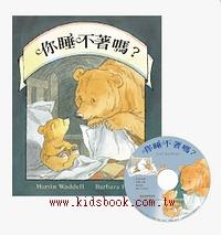 寶寶乖乖睡繪本:你睡不著嗎?書+CD(79折)(爸爸繪本)
