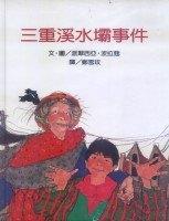 三重溪水壩事件(絕版書)