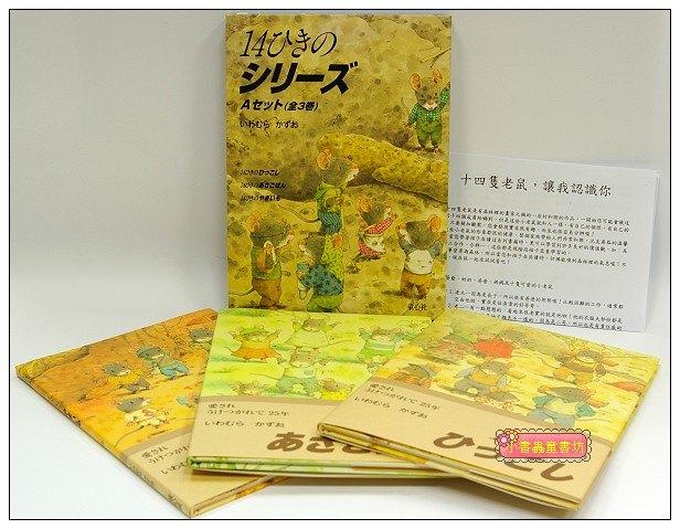 內頁放大:14隻老鼠套裝3合1-A (加贈書盒) (日文) (附中文翻譯)