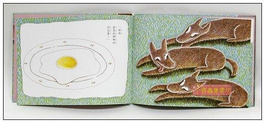 內頁放大:宮西達也繪本:三隻餓狼想吃雞 (79折)