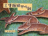 宮西達也繪本:三隻餓狼想吃雞  (79折)