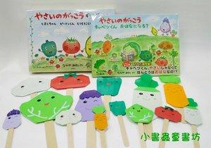 蔬菜學校+蔬菜紙偶摺紙