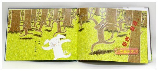 內頁放大:宮西達也繪本:一隻小豬與100匹狼  (79折)