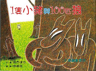 宮西達也繪本:一隻小豬與100匹狼  (79折)