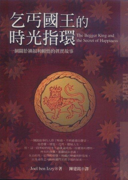 內頁放大:乞丐國王的時光指環