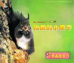 松鼠的小果子:*大科學 (第二十四期) (導讀手冊+導讀CD) (特價書)<親近植物繪本>