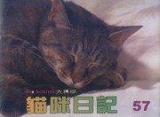 貓咪日記:*大科學 (導讀手冊+導讀CD) (特價書)