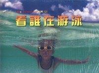 看誰在游泳(套書解套):大科學