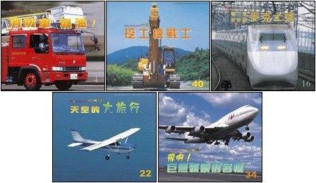內頁放大:交通工具 5合1:大科學