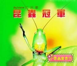 昆蟲冠軍:*大科學 (第八期) (導讀手冊+導讀CD) (特價書)