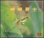 螳螂勇士:*大科學 (導讀手冊+導讀CD) (特價書)