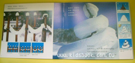 內頁放大:白雪的形狀:大科學
