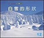 白雪的形狀:大科學