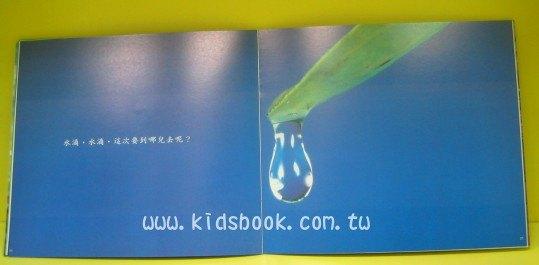 內頁放大:圓圓小水滴:*大科學 (第五十三期) (導讀手冊+導讀CD) (特價書)