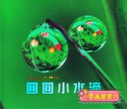 圓圓小水滴:*大科學 (第五十三期) (導讀手冊+導讀CD) (特價書)