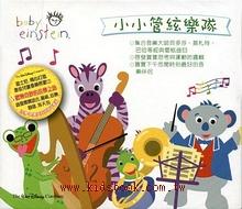 小小愛因斯坦CD:小小管絃樂隊(絕版品)