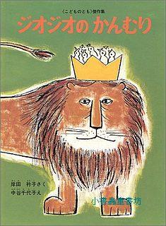 獅子王吉歐的皇冠(日文) (附中文翻譯)