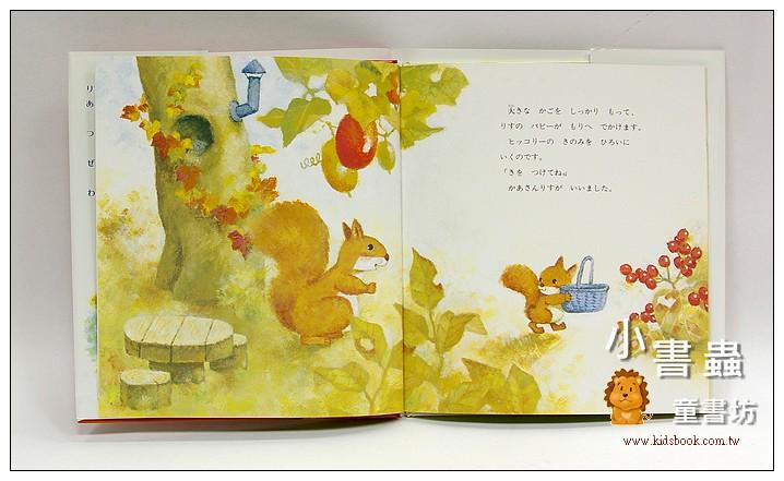 內頁放大:分享幸福繪本7:小松鼠撿樹果(日文版,附中文翻譯) <親近植物繪本>