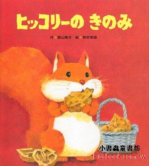分享幸福繪本7:小松鼠撿樹果(日文版,附中文翻譯)