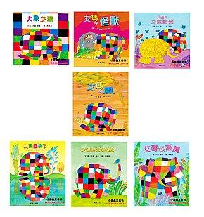 大衛.麥基繪本:大象艾瑪 精選 6合1 (79折)