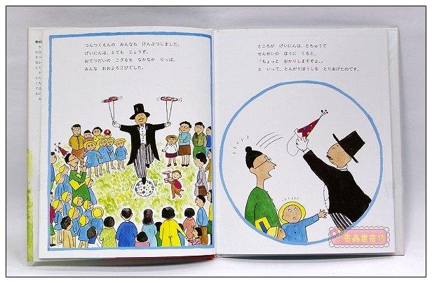 內頁放大:莊敬老師繪本3:莊敬老師與派對帽(日文版,附中文翻譯)現貨數量:1