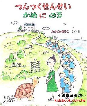 莊敬老師繪本5:莊敬老師騎烏龜(日文版,附中文翻譯)教師繪本