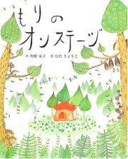 森林的表演會(日文版,附中文翻譯)