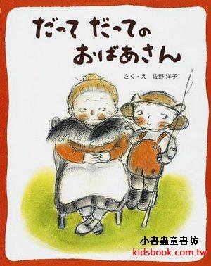 繪本不止是童書─任何時間都是最好的改變時機─五歲老奶奶去釣魚